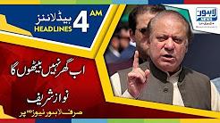 04 AM Headline Lahore News HD - 28 December 2017
