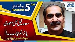 05 AM Headline Lahore News HD - 28 December 2017