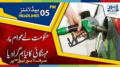 05 PM Headlines Lahore News HD - 27 December 2017