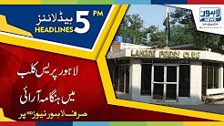 5:00 PM Headlines Lahore News HD - 28 December 2017