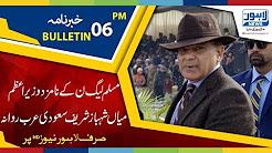 06 PM Bulletin Lahore News HD - 27 December 2017