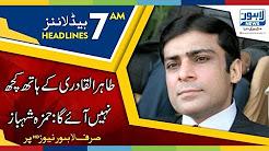 07 AM Headline Lahore News HD - 28 December 2017