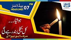 07 PM Headlines Lahore News HD - 27 December 2017