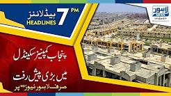 7:00 PM Headlines Lahore News HD - 28 December 2017