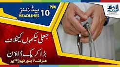 10 PM Headlines Lahore News HD - 27 December 2017
