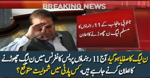 11 Leaders To Quit PMLN Today