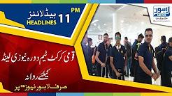 11 PM Headlines Lahore News HD - 27 December 2017