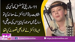 11 Saal ki bchi ko khansi - Read In Urdu