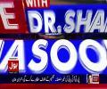 12 October 1999 ko discuss Ho raha Tha Kay Nawaz Sharif Ko Goli Mardo... Dr Shahid Masood
