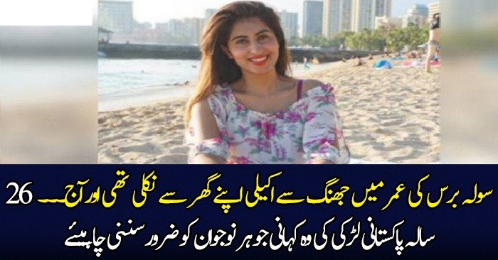 26 Baras Ki Pakistani Ladki