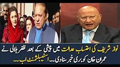 19 Dec News For Imran Khan