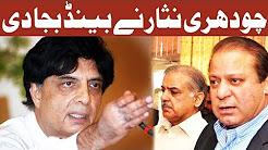 24 News Live - Chaudhry Nisar Ki Apno Par Tanqeed