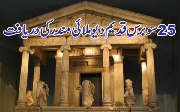 2500 Saal Qabal Mandar Ki Daryaafat