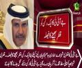 A member of JIT will go Qatar on 6th July, will record the statement of Qatari prince