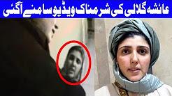 A Shameful Video Of Aisha Gulalai Came Out