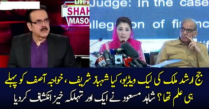 Aaj Jab Mariyam Nawaz Press Conference Karne Aain - Shahid Masood Telling