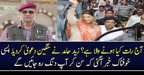 Aaj Raat Kia Hone Wala Hai..? Zaid Hamid Reveals