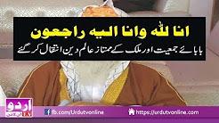 Aalim E Deen ka Inteqal - 25 December