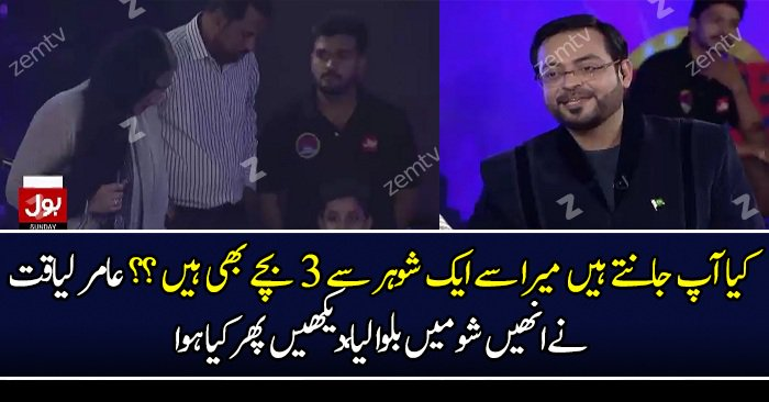 Aamir Liaqat Invites Meera With Her Childrens In Live Show