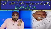Aamir Liaquat Final Good Bye To Altaf Hussain