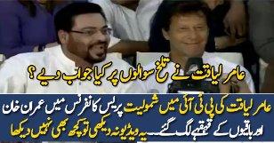 Aamir Liaquat & Imran Khan Hilarious Press Conference