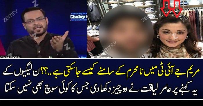 Aamir Liaquat Mouth Breaking Reply To Maryam Aurangzeb & Ishaq Dar