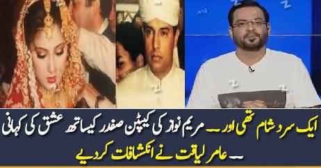Aamir Liaquat Telling About Maryam & Capt Safdar Marriage