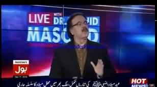 Ab awam ko bewafkof nhi bne gi Govt jo bhi kr le-Dr Shahid Masood
