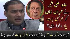 Abid Ali Sher Bashing on Imran Khan