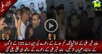 Abid Sher Ali and Loadshedding - Watch Now