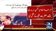Abid Sher Ali Ne Nawaz Sharif keh diya??