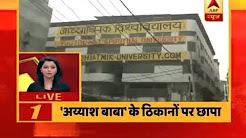 ABP TOP 10: Raids on other asharam or spiritual university of fake baba Virendra Dev Dixit