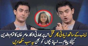 Actor Amir Khan Excellent Message For All Parents