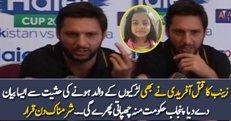 Afridi Response On Zainab Incident…