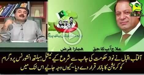 Aftab Iqbal Nay Govt, Ki Insurance Card Scheme Ki Asliyat Bta Di