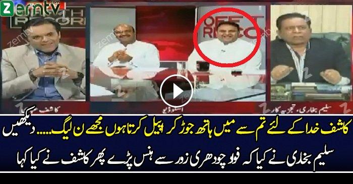 Agar Ap Mujhe Apne Program Me PMLN Ka Numainda Samajh Ke Bulate Hain To.. Saleem Bukhari To Kashif Abbasi Watch Kashif's Response