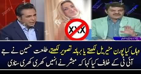 Agar Box Pe Evidence Nahi Likhte To Kia P-o-r-n Material Likhte.. Mubashir Luqman On Talat Hussain's Tweet