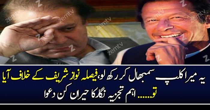 Agar Faisla Nawaz Sharif Kay Khilaf Ata Hai Usi Din Muslim League..Arif Hameed Bhatti