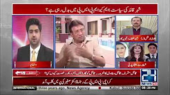 Agar Musharraf Bibi ka qatal hai to unko guard of owner kyun dia? anchor ka Shehla Raza se sawal