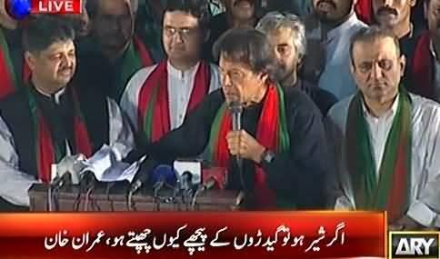 Agar wakai sher ho to geedaron waali harkatein kyun karte ho , ye darbari do takke ke log tumhare joote polish karte hain - Imran Khan