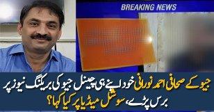Ahmed Noorani Angry On Geo News Breaking News
