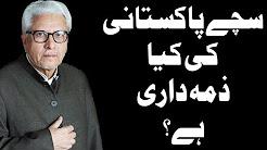 Aik Sachay Pakistani Ki Kiya zimaydaari - Ilm O Hikmat with Javed Ghamidi