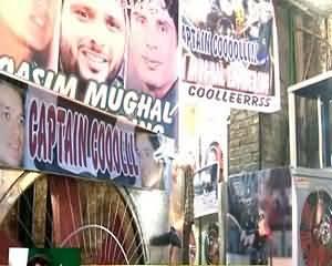 Air Coolers Par Bhi Cricket Ka Rang Char Gaya