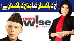 Aj Ka Pakistan Kiya Jinnah Ka Pakistan He - News Wise With Anber Shamsi - 25 December 2017