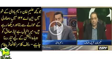 Aleem Khan Shows Damning Evidence of FRAUD in NA-122 By-Election