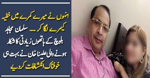 Alina Khan First Response After Salman Mujahid Allegations