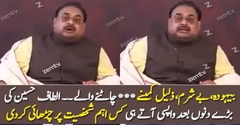Altaf Hussain Back Bashing Mustafa Kamal & Farooq Sattar