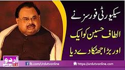 Altaf Hussain ko Bara Jhatka De Diya Gaya