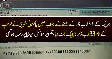 America Ke 33 Arab Dollar Ke Taane Ke Jawab Mein Pakistani...