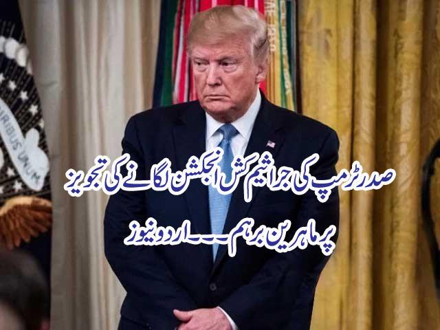 American Sadar Trump Ki Tajweez Aur Maahireen